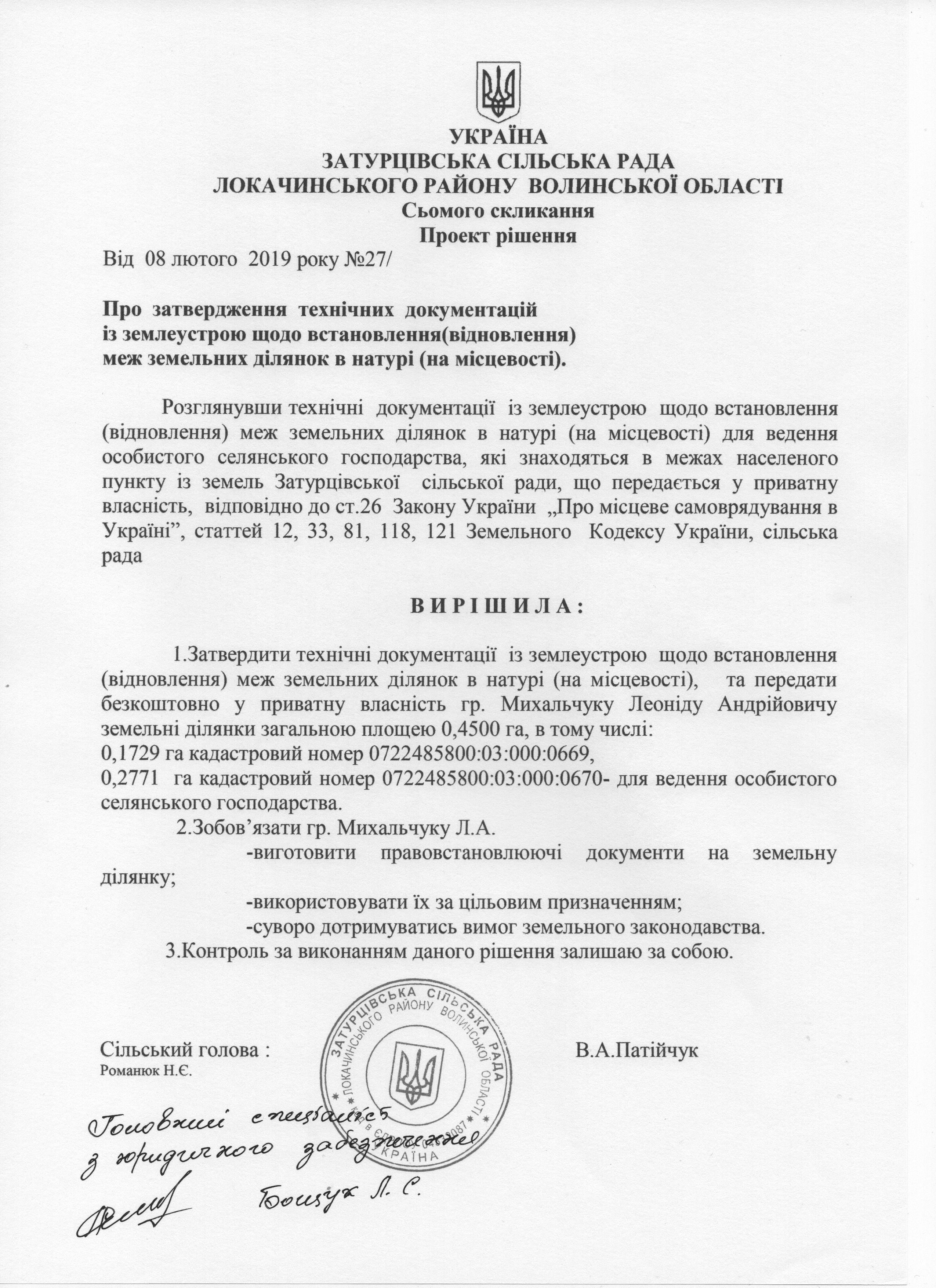 Михальчук Л.А.