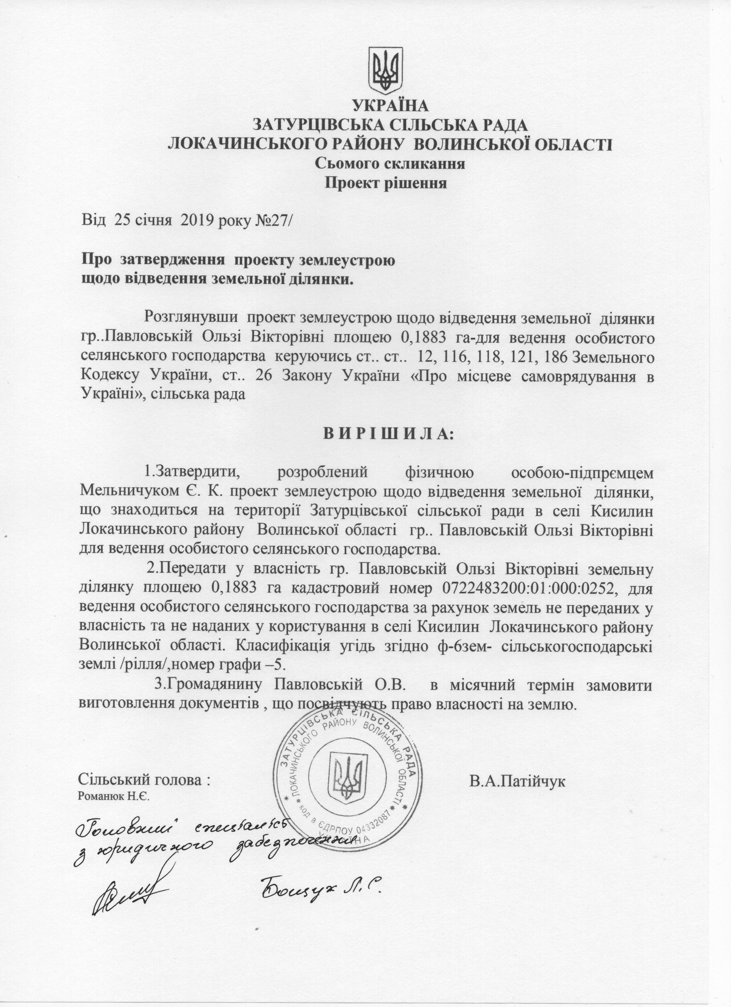 Павловська О.В.