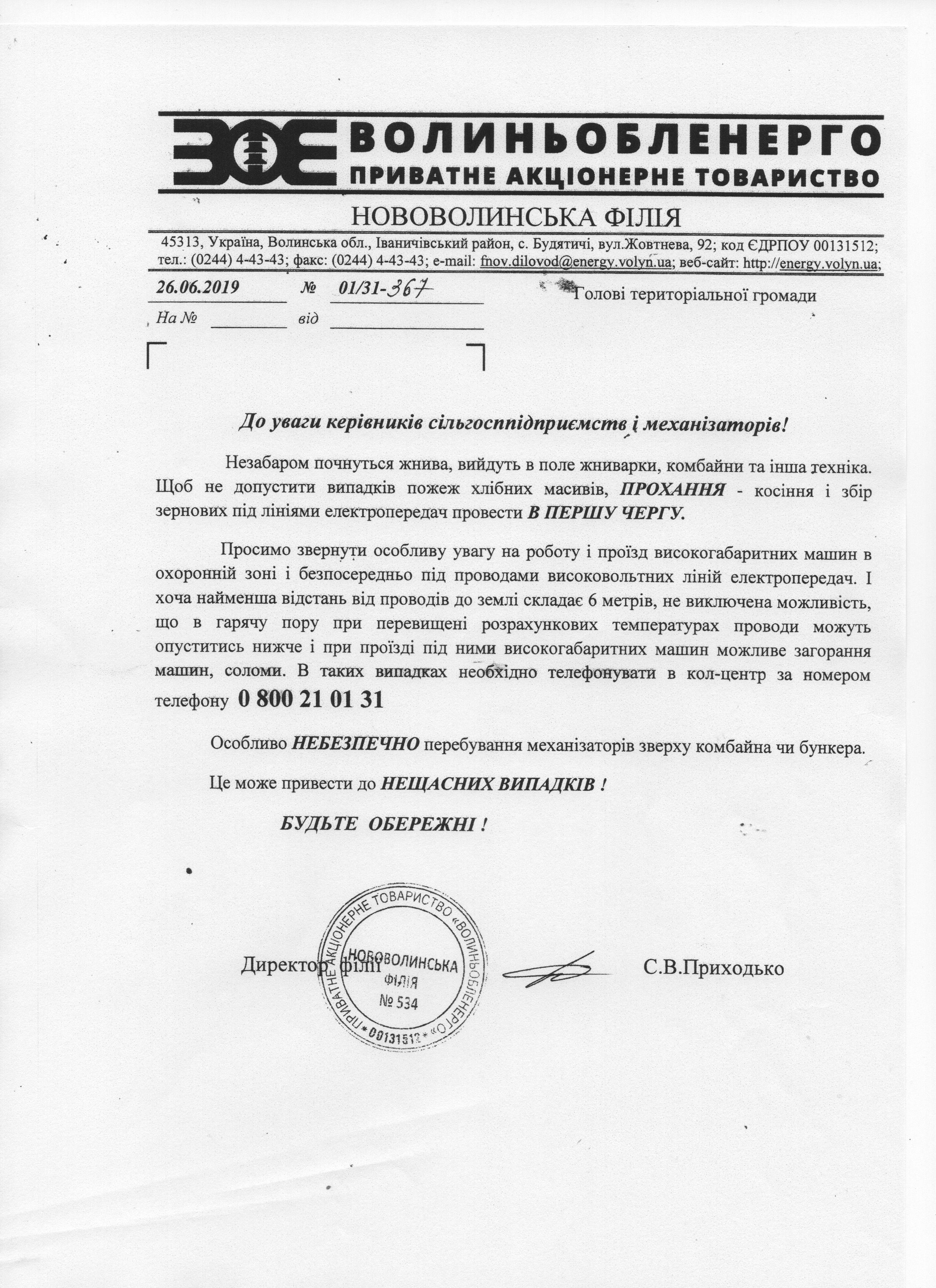 """ВОЛИНЬОБЛЕНЕРГО"" попореджає"