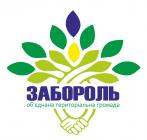 Заборольська сільська рада об'єднана -