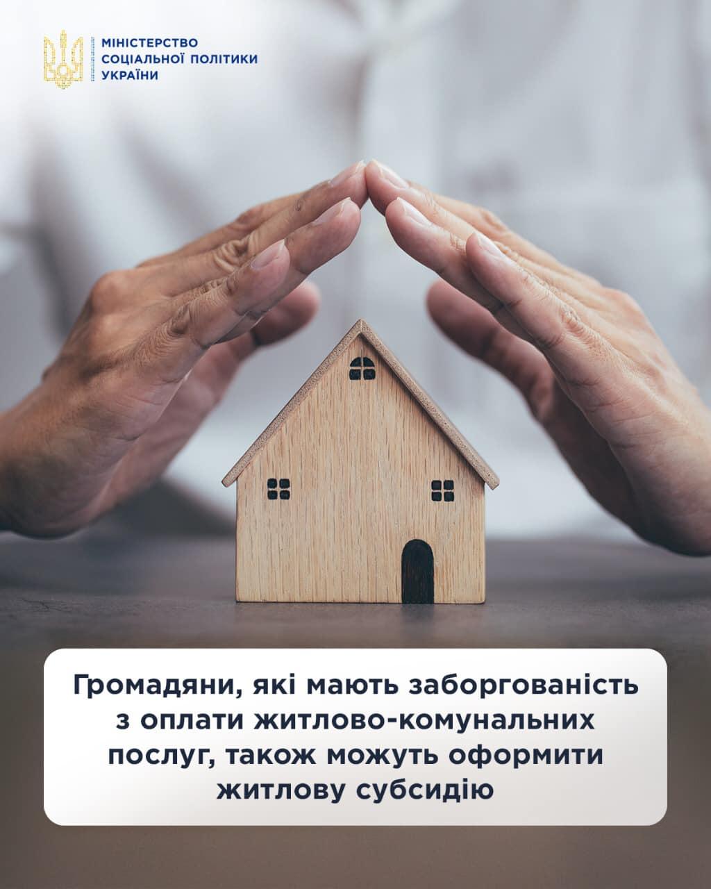 Громадяни, які мають заборгованість з оплати житлово-комунальних послуг, також можуть оформити житлову субсидію