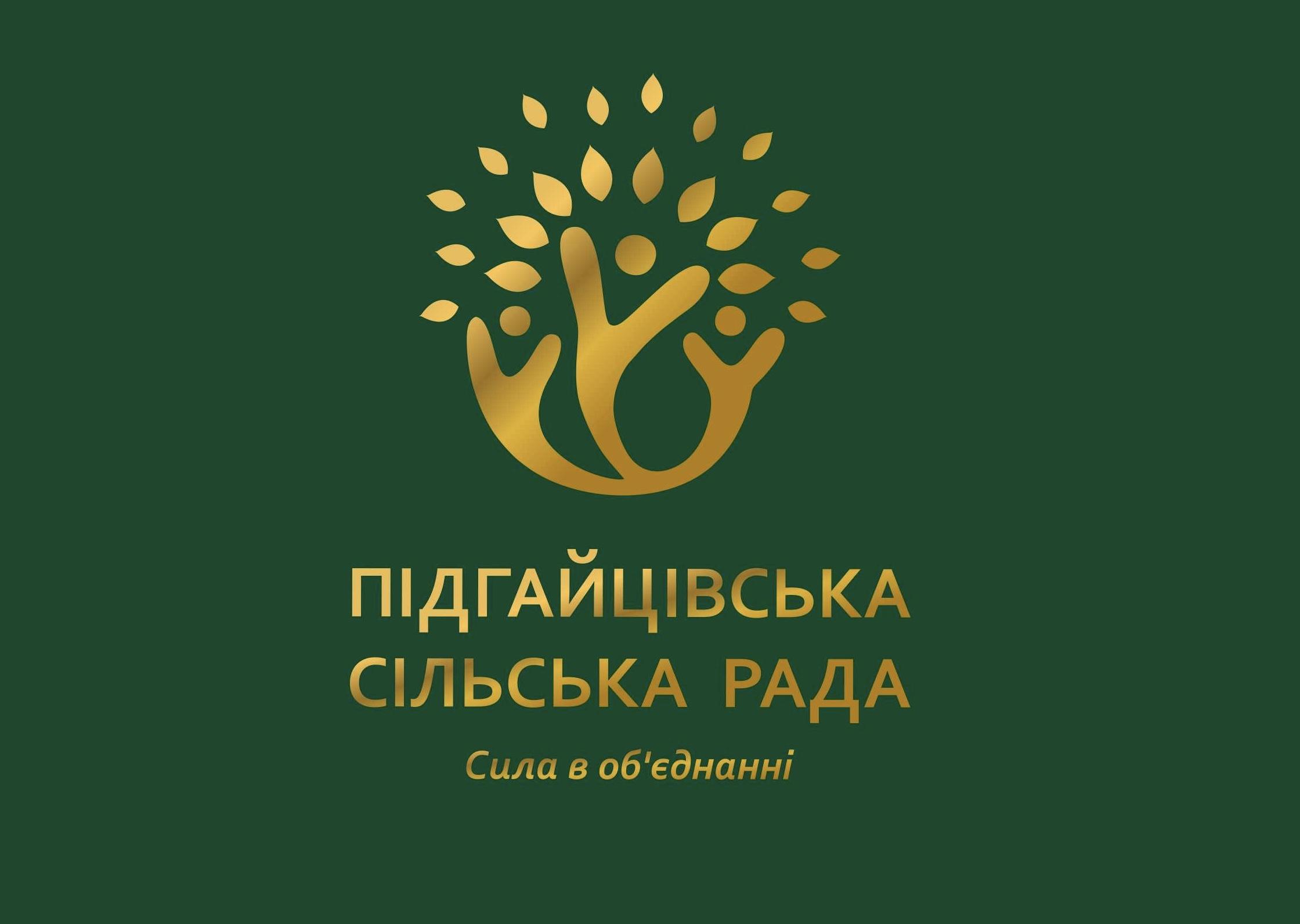 Оголошення про скликання одинадцятої позачергової сесії Підгайцівської сільської ради