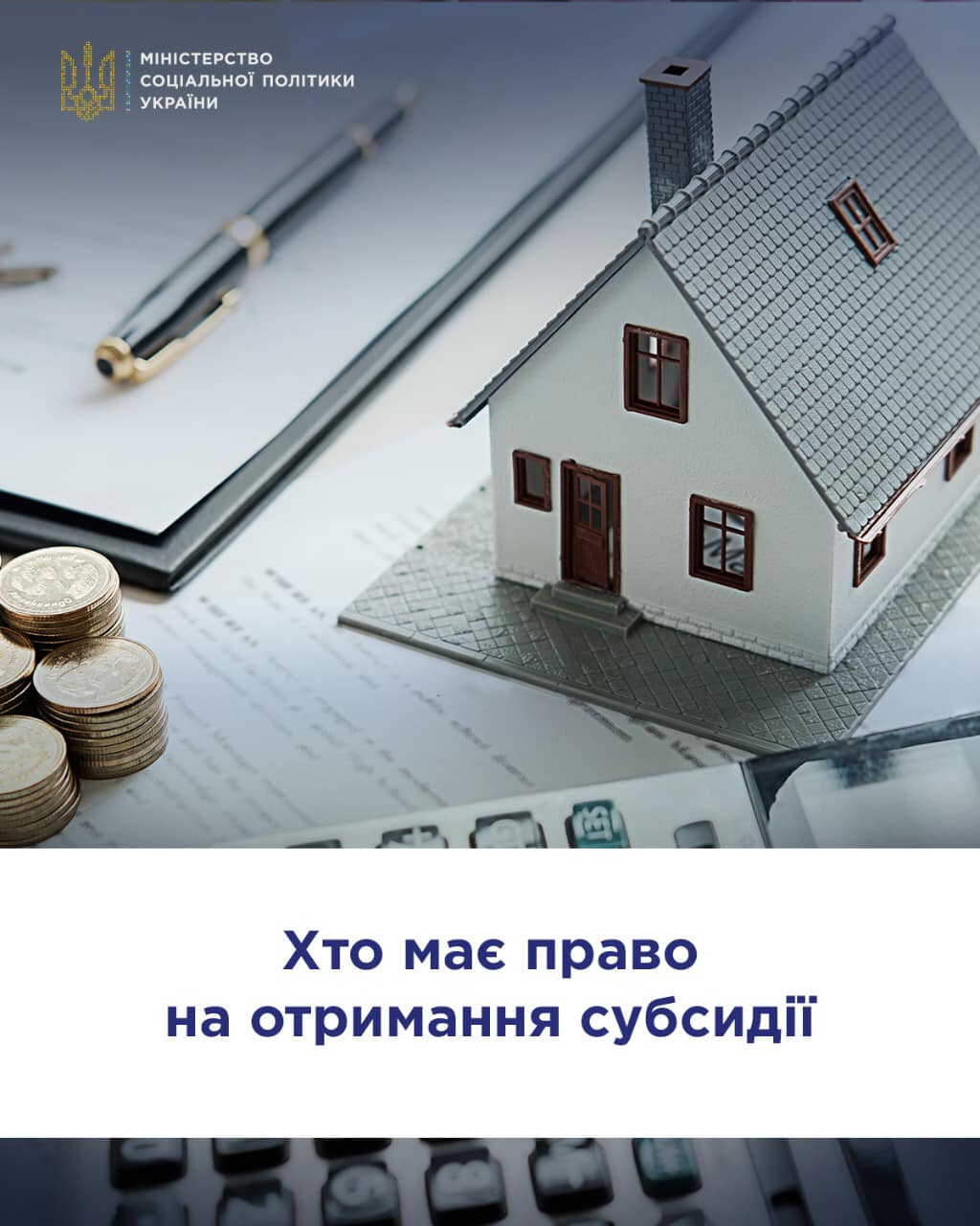 Хто має право на отримання субсидії