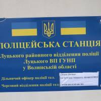 Відкриття поліцейської станції с. Струмівка 17.07.2020