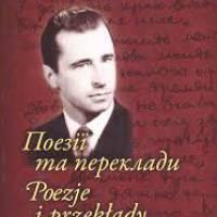 Петро Купрись: збірка поезій та перекладів
