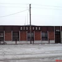 Магазин Діброва с.Сереховичі