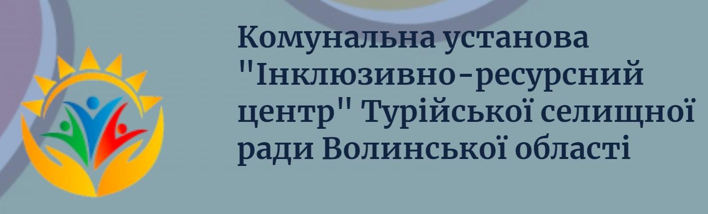 """Комунальна установа """"Інклюзивно-ресурсний центр"""" Турійської селищної ради Волинської області"""