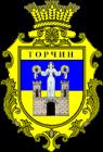 Торчинська -