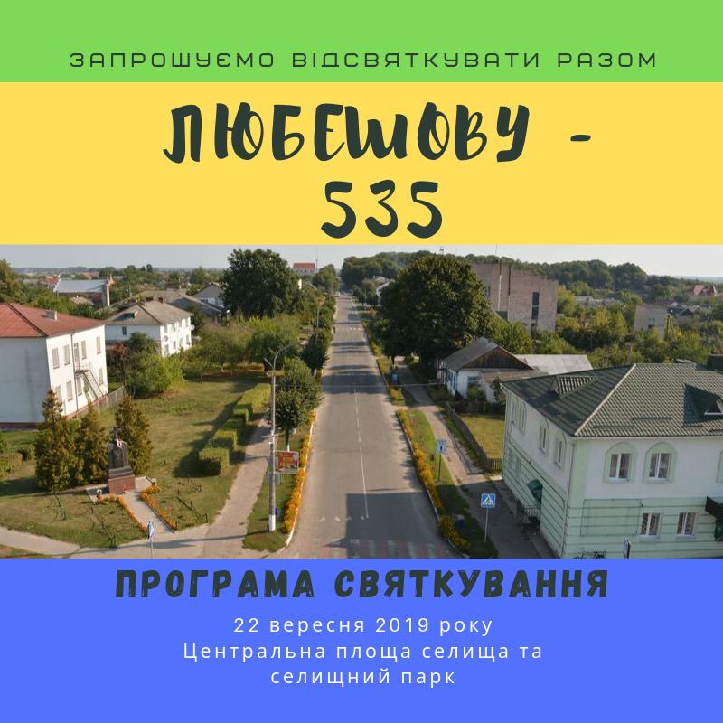 Святкування 535-ї річниці Любешова!