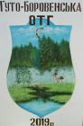 Гуто-Боровенська -