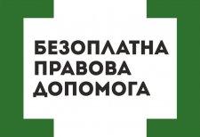 Волинський обласний центр з надання безоплатної вторинної правової допомоги