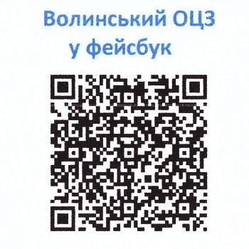 Волинський ОЦЗ у Фейсбук