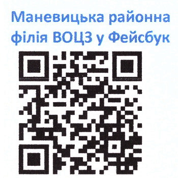 Маневицька районна філія ВОЦЗ у Фейсбук