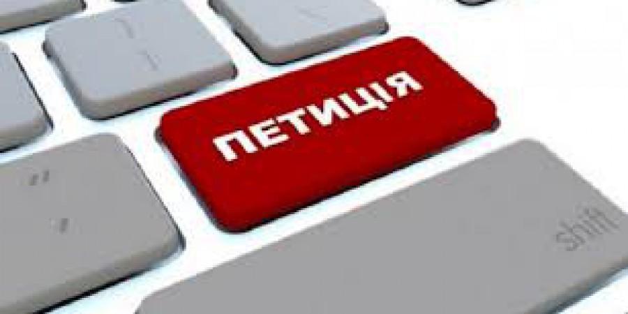 Петиція щодо формування укрупненого району в півночно-східній частині Волинської області з центром у селищі Маневичах.