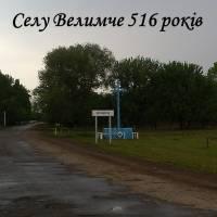 Село -  30-05-2017