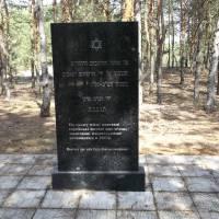 Памятний знак розстріляним євреям у с.Видраниця