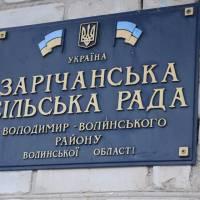 Зарічанська сільська рада