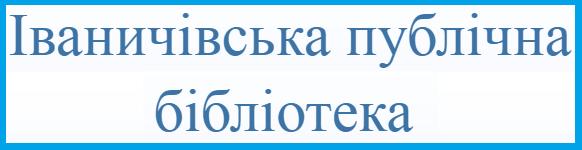 Іваничівська публічна бібліотека