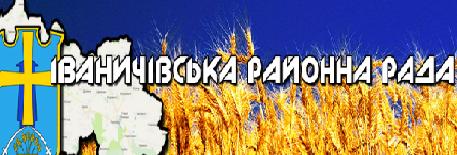 Іваничівська района рада