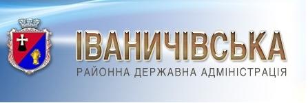 Іваничівська РДА