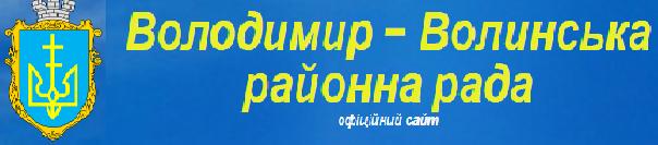 Володимир - Волинська районна рада