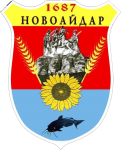 Герб - Новоайдарська селищна рада