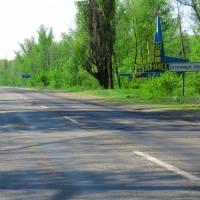 В'їзд до Станиці Луганської