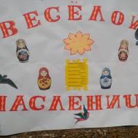 Свято Проводів зими у Багачанському старостинському окрузі