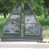 Пам'ятний знак учасникам війни в Афганістані