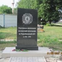 Пам'ятний знак ліквідаторам аварії на ЧАЕС