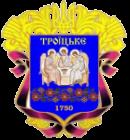 Троїцька територіальна -