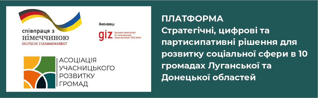 Стратегічні, цифрові та партисипативні рішення для розвитку соціальної сфери в 10 громадах Луганської та Донецької областей