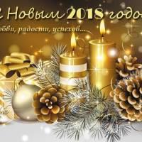 1513709636_z-nastupayuchim-novim-2018-rokom