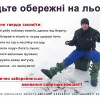Безпека зимово_ рибалки