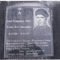 Меморіальна дошка