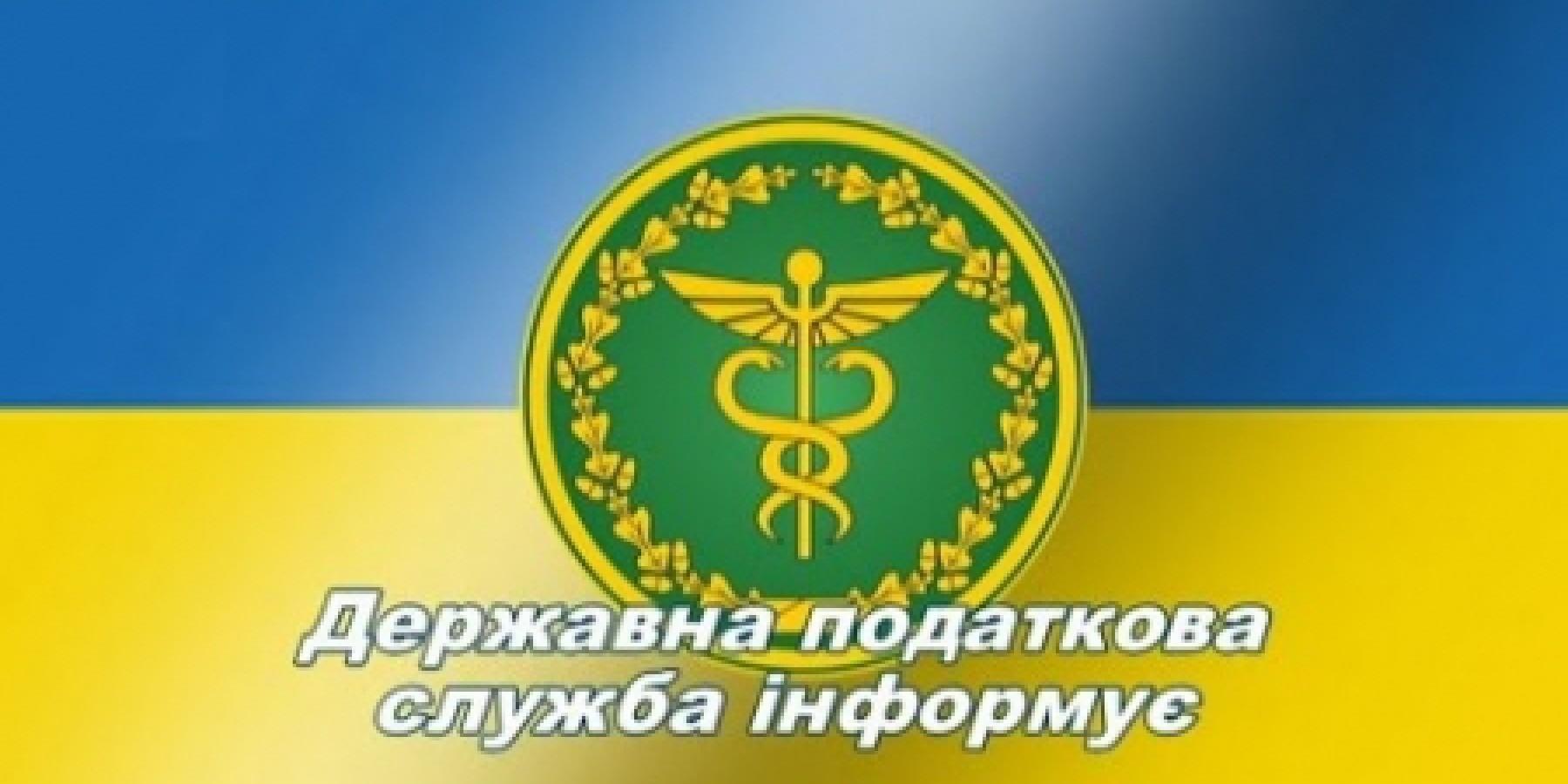 Головне управління ДПС у Дніпропетровській області інформує