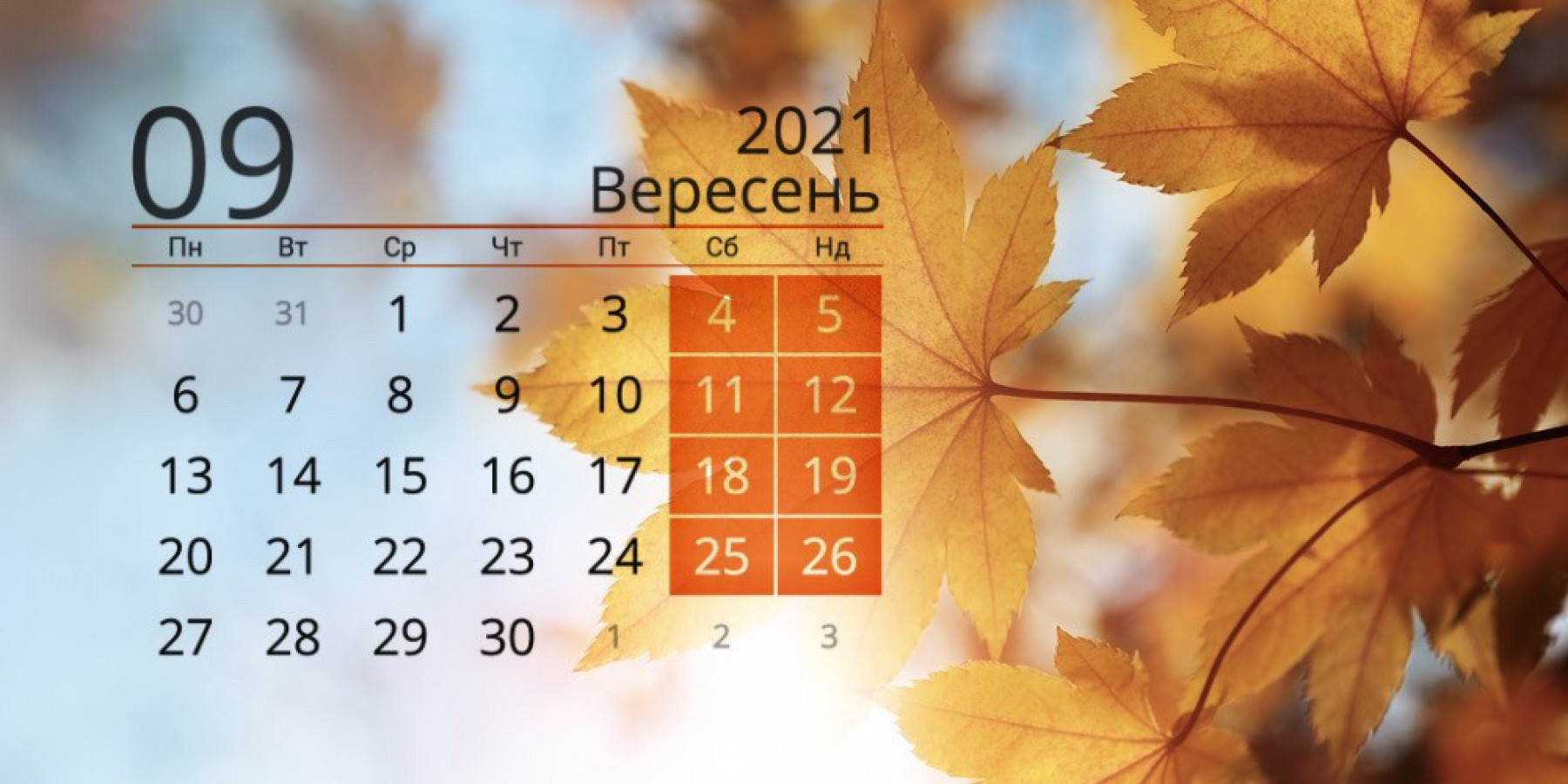 Свята і вихідні у вересні 2021: скільки будемо відпочивати і що відзначати