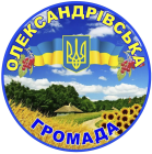 Олександрівська -