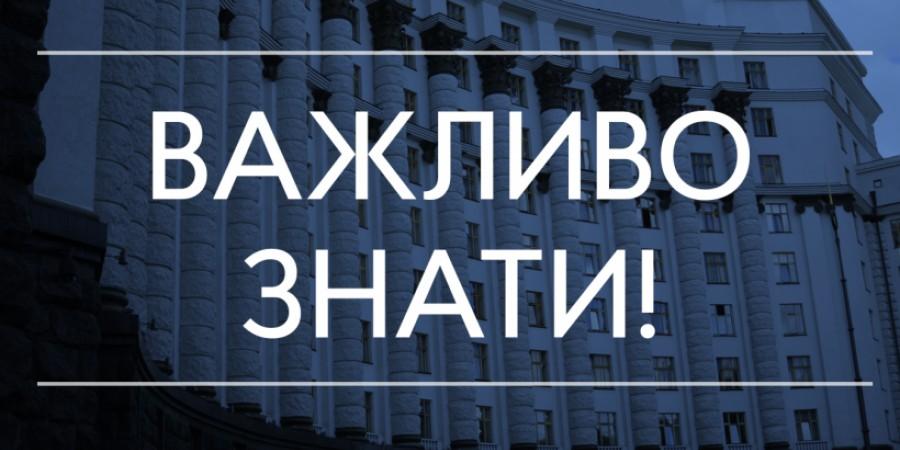 Офіційний інформаційний портал Кабінету Міністрів України