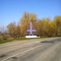 стела на віїзді в смт Черкаське