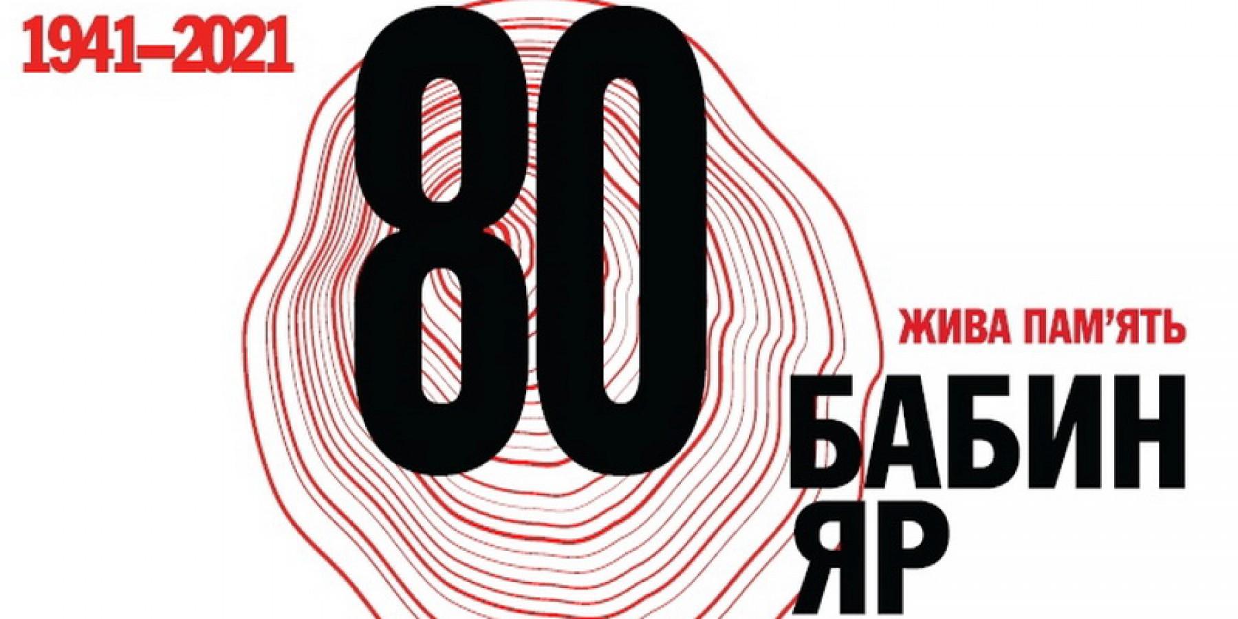 БАБИН ЯР - 80 РОКІВ ПАМ'ЯТІ