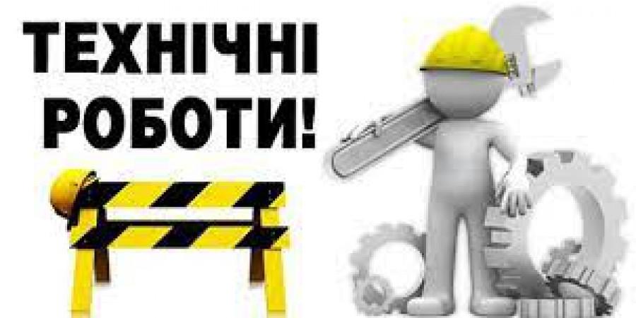 До відома мешканців с.Новоселівка!
