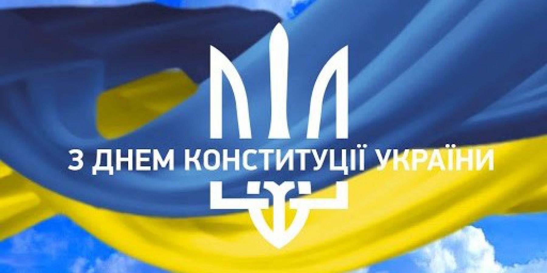 25-річчя з Дня ухвалення Конституції України