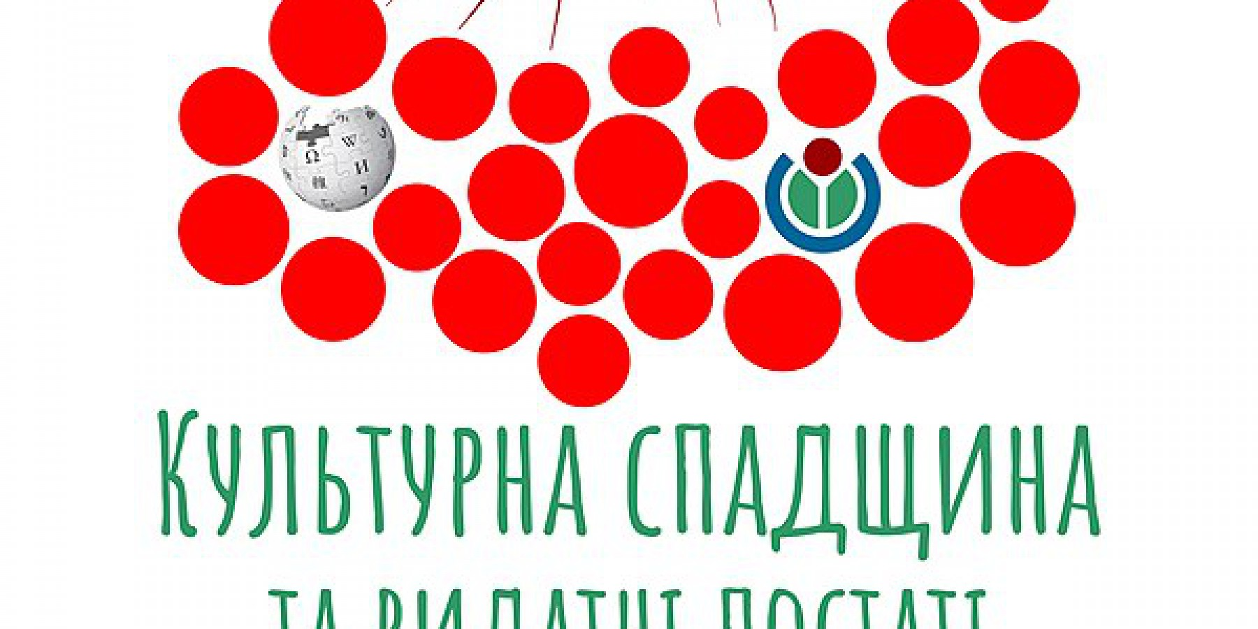 У Вікіпедії пройде конкурс статей про культурну спадщину і видатних постатей України