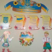 Фотовиставка «Державна символіка України»