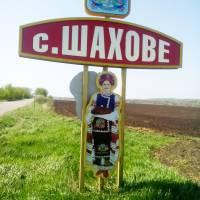 с.Шахове