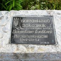 Гектова Балка 4