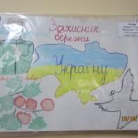 Свято до Дня захисника України «Козацька держава – наша гордість і слава!»
