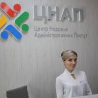 Адміністратор відділу ЦНАП Мінакова Тетяна Сергіївна