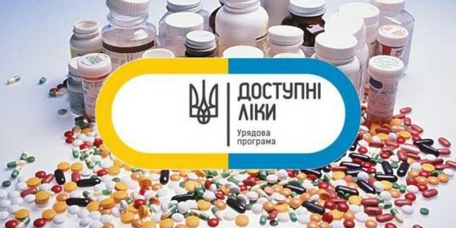 Нові правила отримання препаратів за програмою «Доступні ліки»